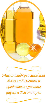 Масло сладкого миндаля было любимейшим средством красоты царицы Клеопатры.